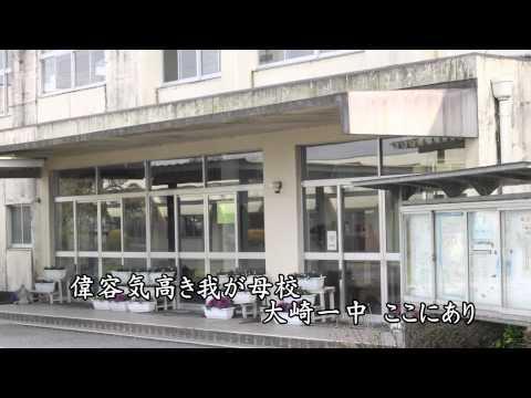 大崎第一中学校校歌