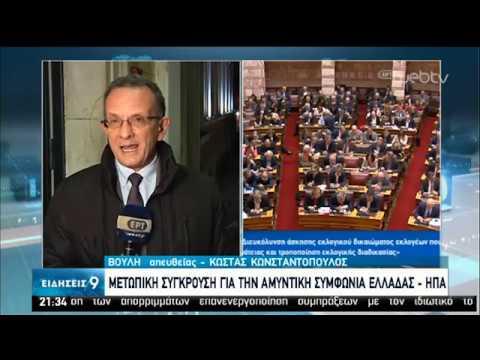 Ψηφίστηκε η αμυντική συμφωνία Ελλάδας-ΗΠΑ, σε υψηλούς τόνους η συζήτηση | 30/01/2020 | ΕΡΤ