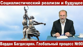 Социалистический реализм и будущее — Вардан Багдасарян