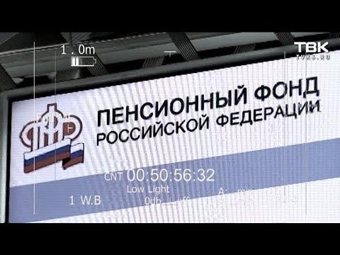 «Проверка» пенсионного фонда на улице Аэровокзальная