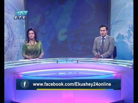 2 Pm news || দুপুর ০২ টার সংবাদ || 26 January 2020 || ETV News