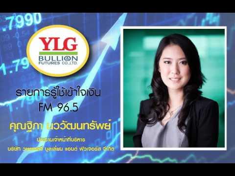 FM 96.5 รายการ รู้ใช้เข้าใจเงิน by YLG 17-01-60