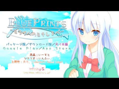Video of BluePrints~ミライへのミチしるべ~