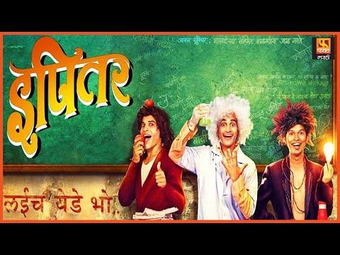 Ipitar | इपितर | Marathi Comedy Full Movie | Bharat Ganeshpure | Fakt Marathi