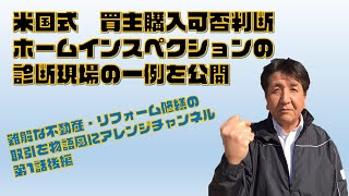 NCP不動産取引の悩みをアレンジ物語チャンネル第1話後編 YouTube