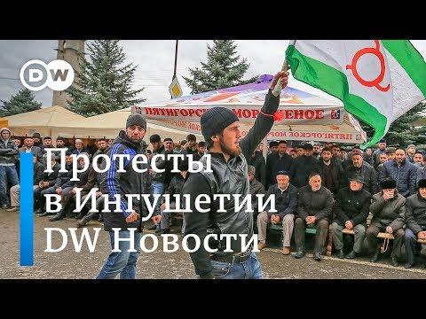 Массовые протесты в Ингушетии, или Как Кадыров и Евкуров землю делили - DW Новости (10.10.2018)