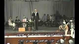 أحمد ديدات - هل المسيح هو الله !؟ - مترجم
