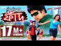 FAAD The Trap  Full Bangla Movie HD  Shakib Khan  Achol  SIS Media waptubes