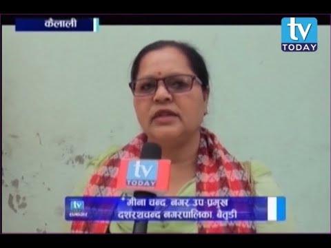 (गैरसरकारी संस्था महासंघ नेपाल ७ नम्बर प्रदेशस्तरीय नागरिक सम्मेलन धनगढीमा सुरु TV Today News Kaiali - Duration: 2 ...)