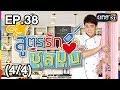 สูตรรักชุลมุน | EP.38 (4/4) | 3 ส.ค. 2560 | one31