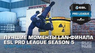 Лучшие Моменты LAN-Финала ESL Pro League Season 5 - День Четвёртый