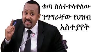 Ethiopia: ስለ ጠ/ሚ አብይ አህመድ ቁጣ የተቀላቀለበት ንግግር የህዘብ አስተያየት | Abiy Ahmed