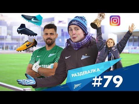 «Раздевалка» на «Зенит-ТВ»: выпуск №79 - DomaVideo.Ru