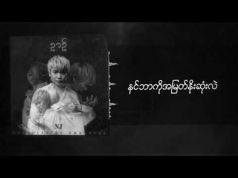 NJ - ဉာဥ္ (Nyin) [Lyrics Video]