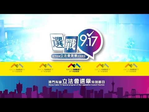 預告2017選戰917第一集A 歷史片 陳樹榮