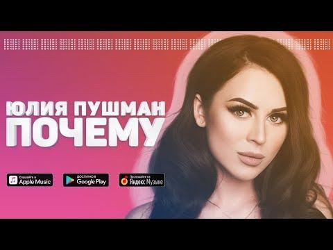 Юлия Пушман - Почему || ПРЕМЬЕРА  - DomaVideo.Ru