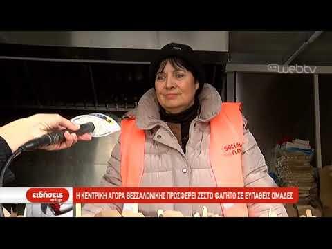 Η Κεντρική αγορά Θεσσαλονίκης προσφέρει ζεστό φαγητό σε ευπαθείς ομάδες | 21/12/2018 | ΕΡΤ