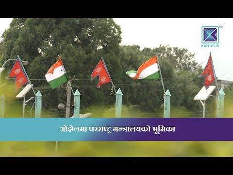 (Kantipur Samachar | मोदी भ्रमण : किन चुक्छ परराष्ट्र मन्त्रालय ?.. 3 min 35 sec)