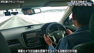 雪道を自動走行 三菱電、「みちびき」使い実証(動画あり)