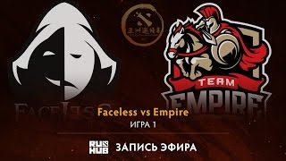 Faceless vs Empire, DAC 2017 Групповой этап, game 1 [Lex, 4ce]