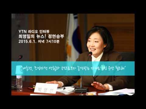"""[박영선] """"청와대와 국회의 충돌은 대통령의 리더십 부재"""" - 국회의원 박영선"""