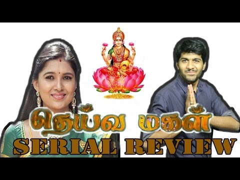 Deivamagal Serial Review By Review ..