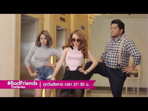 Mini MV Bad Friends The Series | ทุกวันอังคาร 3 ทุ่มครึ่ง ทางช่อง #GMM25