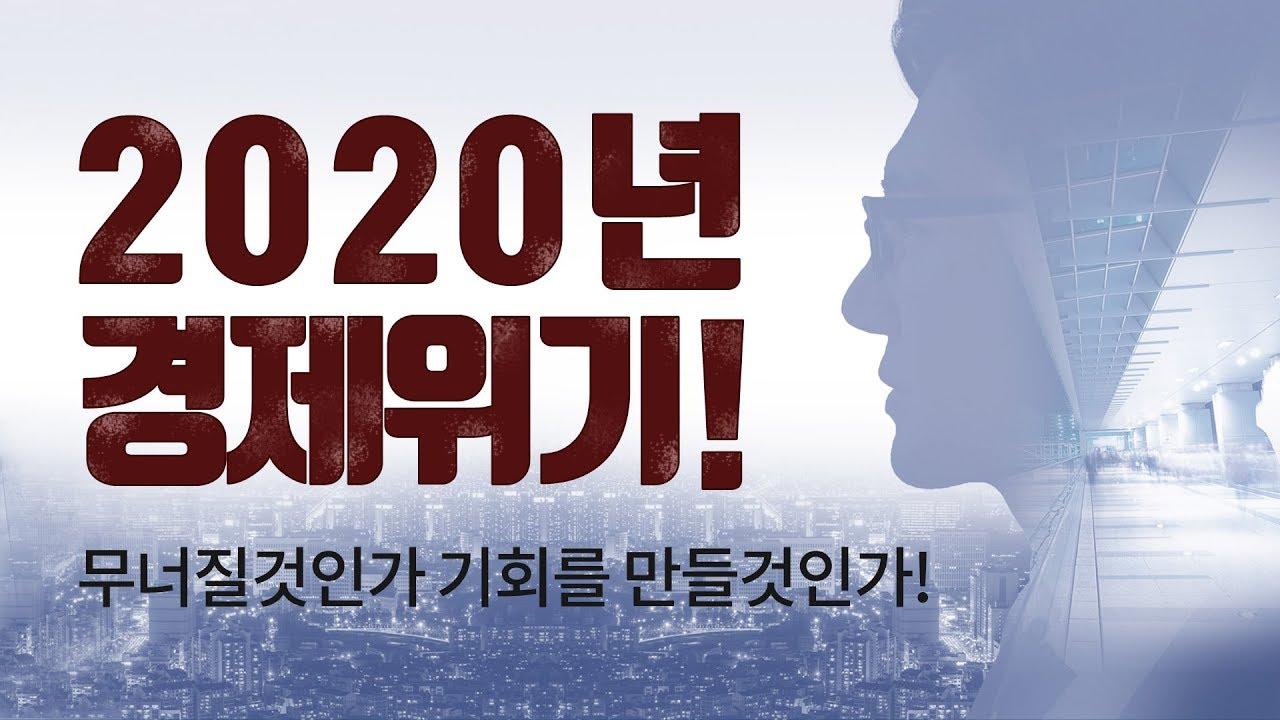 2020년 경제위기, 위기에서 살아남기