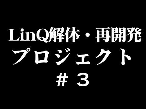 LinQ / 解体・再開発プロジェクト -♯3-