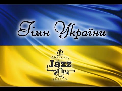 Черкаські музиканти створили джазову версію Гімну України (відео)