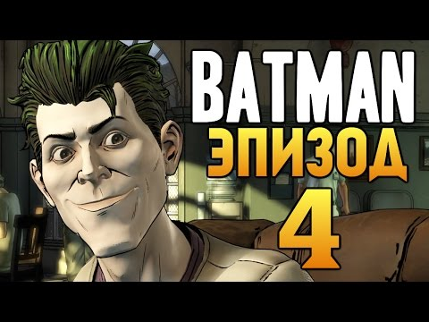 Batman: The Telltale Series - Эпизод 4 - Страж Готэма (видео)