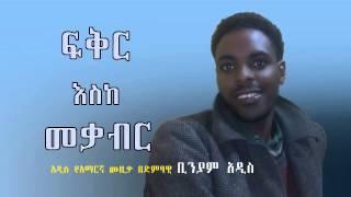 (ፍቅር እስከ መቃብር)  By Biniam Addis
