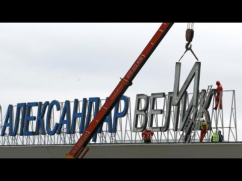 Σκόπια: Αποκαθηλώνεται το «Μέγας Αλέξανδρος» από το αεροδρόμιο