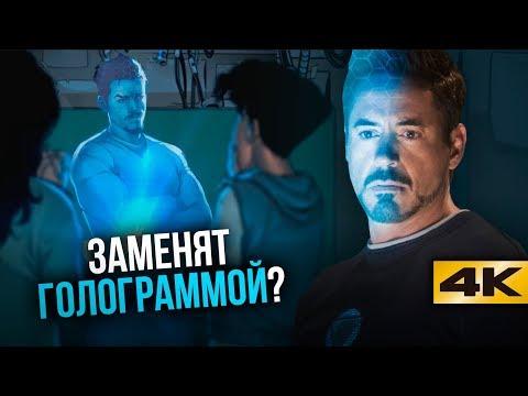 Железный Человек станет искусственным интеллектом - DomaVideo.Ru
