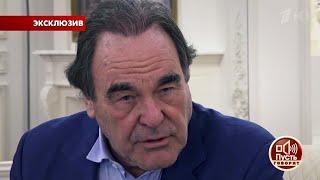 Режиссер нашумевшего четырехсерийного фильма «Путин» Оливер Стоун о своих впечатлениях от общения с российским президентом.