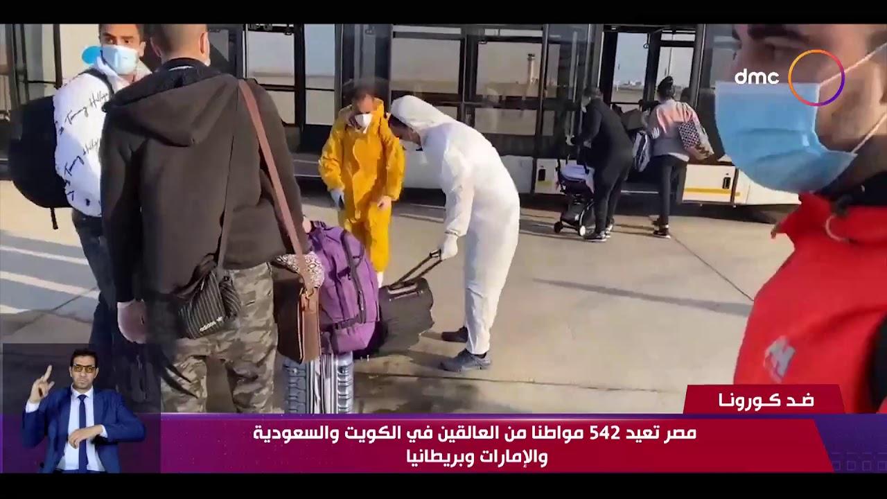 نشرة ضد كورونا - مصر تعيد 542 مواطنا من العالقين في الكويت والسعودية والإمارات وبريطانيا