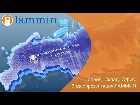Видеопрезентация компании ЛАММИН