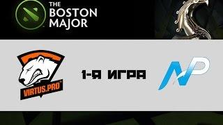 VP vs NP #1 (bo3) | Boston Major, 03.12.16