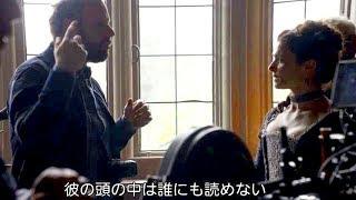 映画『女王陛下のお気に入り』全キャストが監督を絶賛!特別映像