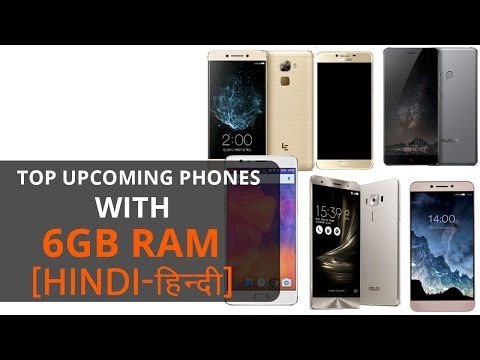 Best Upcoming Phones with 6GB RAM   India [Hindi-हिन्दी] (видео)