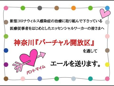 神奈川「バーチャル開放区」you're my familyの画像