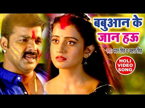 Video songs - Pawan Singh का सुपरहिट होली VIDEO SONG - Akshara Singh - Babuaan Ke Jaan - Bhojpuri Holi Songs 2018