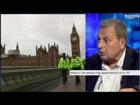 Божидар Данев: България може да спечели от отслабването на британското влияние