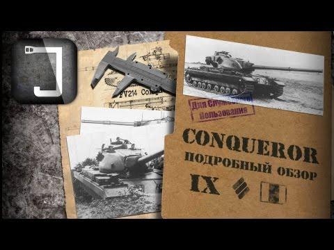 Conqueror. Броня, орудие, снаряжение и тактики. Подробный обзор