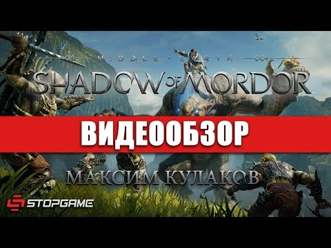обзор Middle-earth: Shadow of Mordor Game of the Year Edition