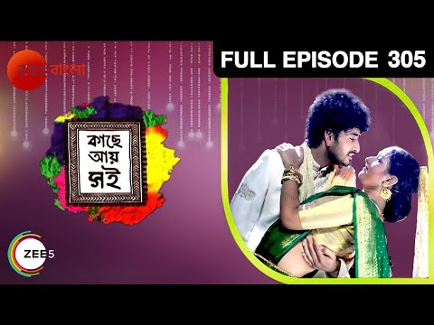 Kache Aye Shoi - Episode 305 - April 23  2014 24 April 2014 01 AM