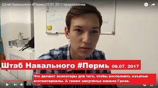 Штаб Навального #Пермь 09 07 2017 #Навальный2018