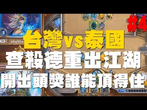 2018世界大賽 台灣vs泰國 傳說中的查殺德重出江湖!!