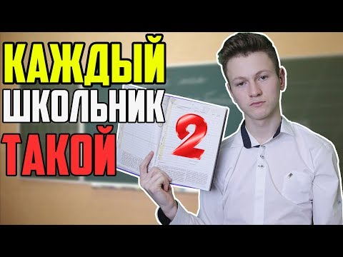 КАЖДЫЙ ШКОЛЬНИК ТАКОЙ 2 (видео)