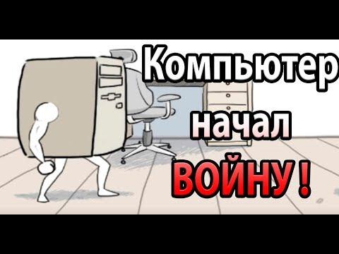 Компьютер начал ВОЙНУ ! ( Tap Tap Computer )